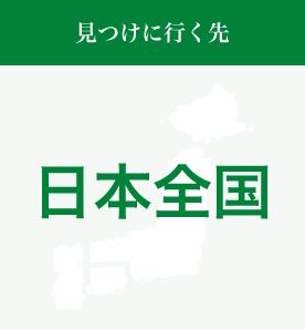 見つけに行く先 日本全国