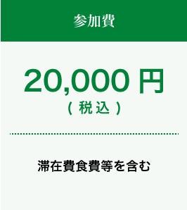 参加費 20,000円(税込) 滞在費食費等を含む