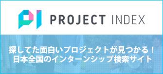 プロジェクトインデックス