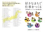(実践型インターンシップ事例集)2016年度 地域若者チャレンジ大賞