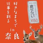 好きなまちで仕事を創る in 奈良