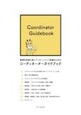(資料)教育的効果の高いインターンシップ実践のためのコーディネーターガイドブック