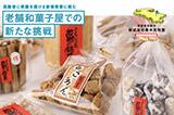 (事例:関西)高齢者に和菓子で笑顔を届ける新規事業に挑む
