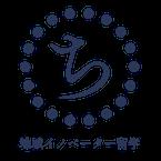 地域イノベーター留学(社会人向けプログラム)